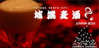 城端ビール・ロゴ