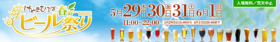 けやきひろば ビール祭り さいたま新都心