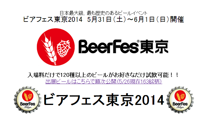 ビアフェス東京2014
