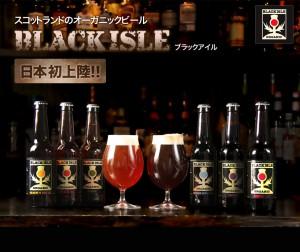 ブラックアイル・日本初上陸
