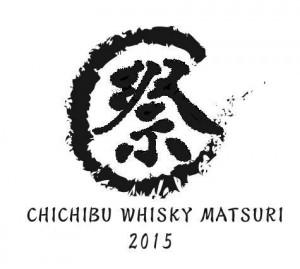 秩父ウイスキー祭り2015