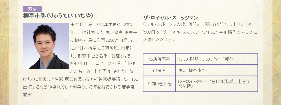 神楽坂まち舞台・大江戸めぐり2014|イベント情報・出演者情報