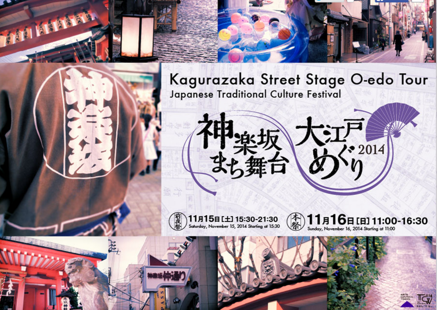 神楽坂まち舞台・大江戸めぐり2014|イベント情報・出演者情報 (1)