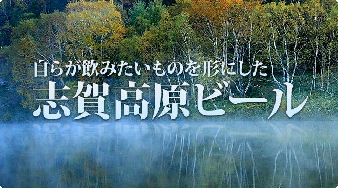 志賀高原ビール・ポスター