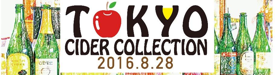 東京シードルコレクション2016-1
