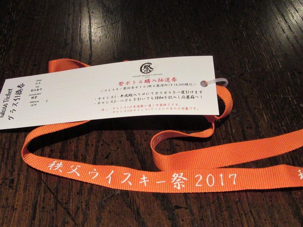 秩父チケット20171
